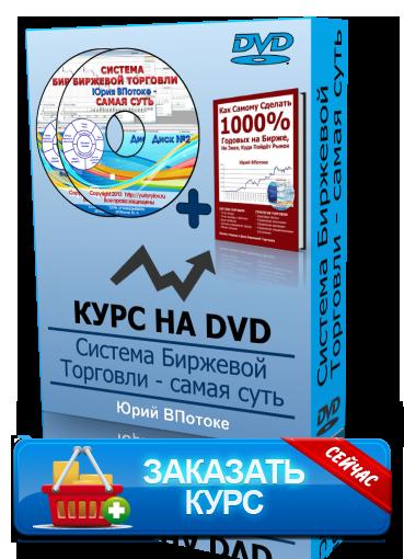 Курс на DVD