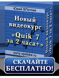 Videokyrs Quik v podarok_Видеокурс Quik в подарок