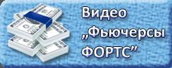 ФОРТС