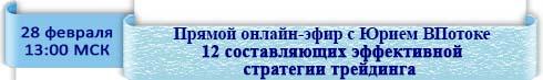 открытый вебинар