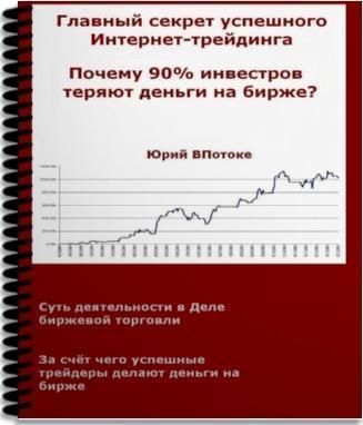 Glavniy sekret yspechnogo internet treidinga_Главный секрет успешного интернет трейдинга
