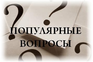 Pop voprosi_Популярные вопросы