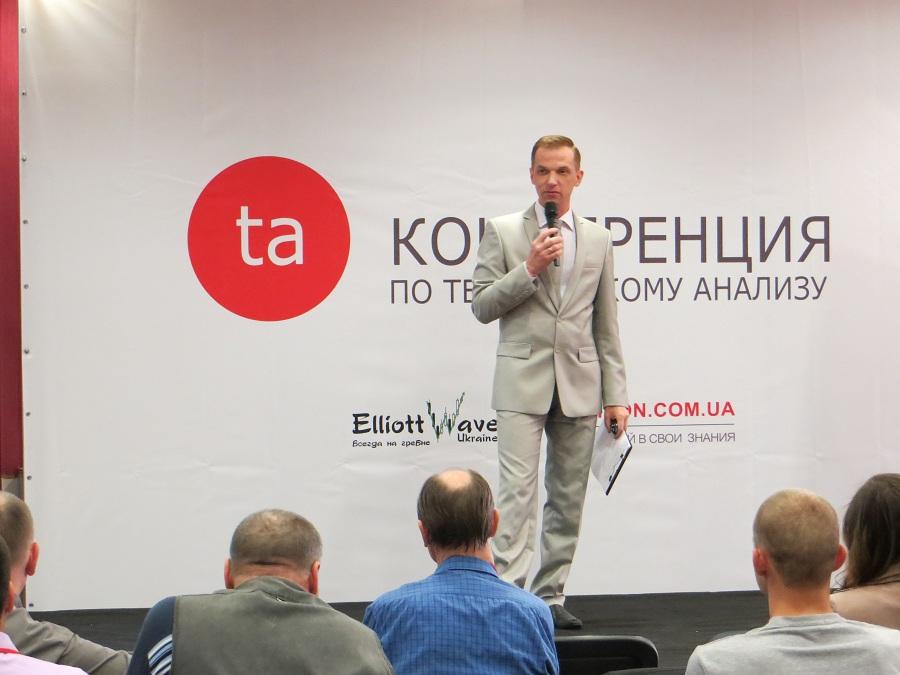 Выступление на Юрия ВПотоке конференции в Киеве
