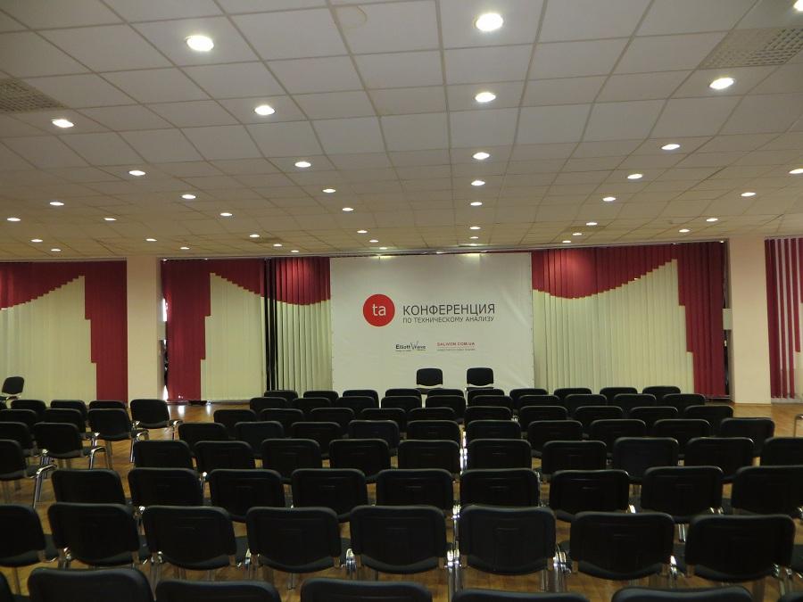 Конференция в Киеве. Зал.