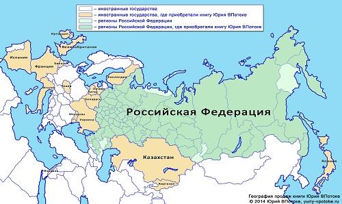 География продаж книги Юрия ВПотоке