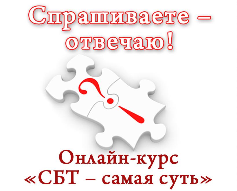 "Онлайн-курс ""СБТ- самая суть"""