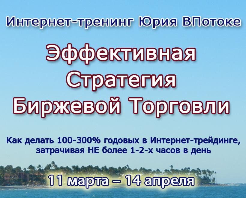 Тренинг Эффективная Стратегия Биржевой Торговли с 11 марта