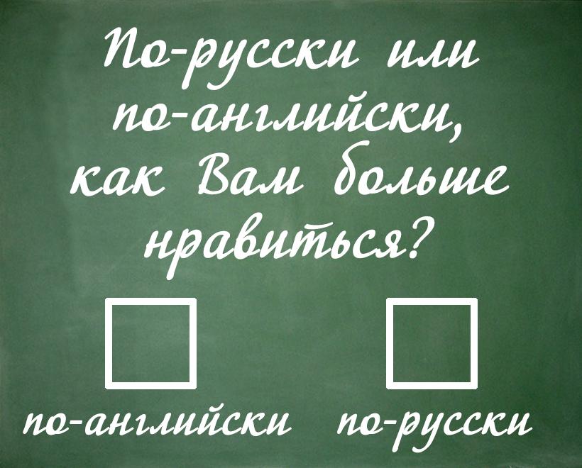 По-русски или по-английски, как Вам больше нравиться?