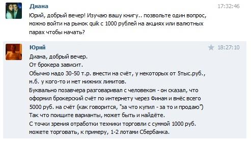 С 1000 рублей в торговлю