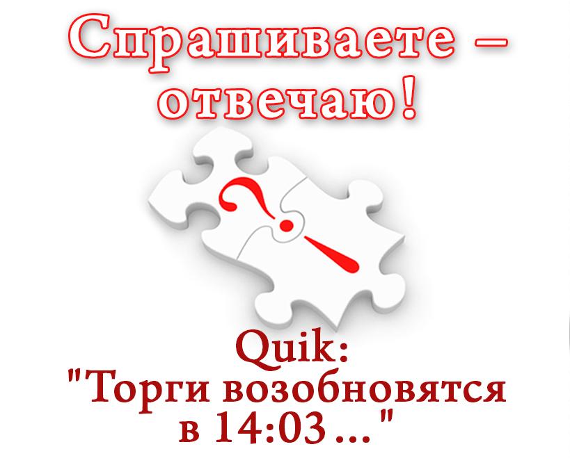 Quikь