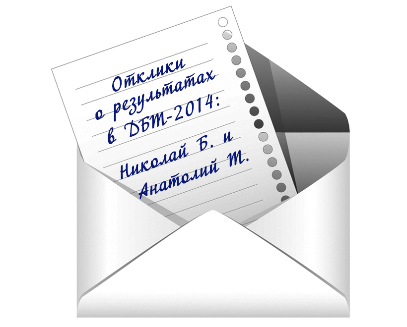 Николай Б. и Анатолий Т.
