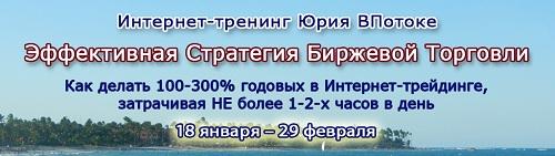 Новый интернет-тренинг «Эффективная Стратегия Биржевой Торговли»
