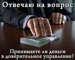 деньги в доверительное управление