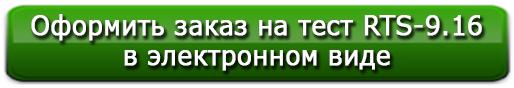 Новый тест РТС-9.16