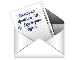История Артёма Щ. из Екатеринбурга