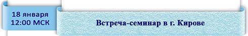 Встреча-семинар в г. Кирове