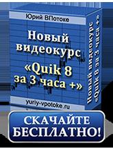Новый видеокурс для Quik 8