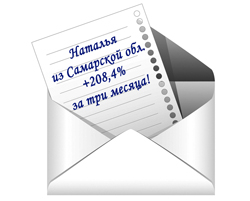 Наталья из Самарской обл. +208,4% за три месяца!